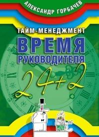 Тайм-менеджмент. Время руководителя: 24+2. Александр Горбачев