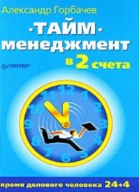 Тайм-менеджмент в два счета. Александр Горбачев