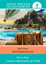 Таинственный остров (на английском)