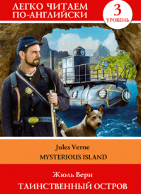 Таинственный остров (на английском). Жюль Верн