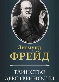 Таинство девственности. Зигмунд Фрейд