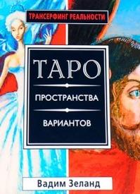 Таро пространства вариантов. Вадим Зеланд