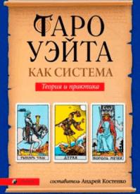 Таро Уэйта как система. Андрей Костенко