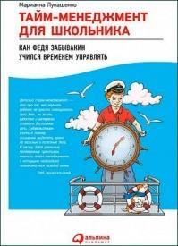 Тайм-менеджмент для школьника. М. А. Лукашенко