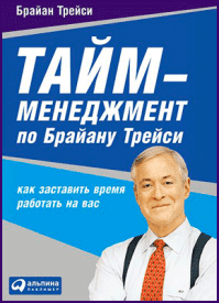 Тайм-менеджмент. Брайан Трейси