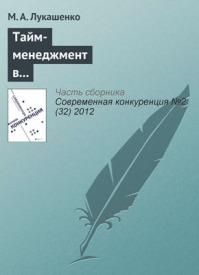 Тайм-менеджмент в корпоративной культуре и конкурентоспособность компании. Марианна Лукашенко