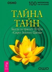 Тайна тайн. Беседы по трактату Лу-Цзы «Секрет Золотого Цветка». Ошо