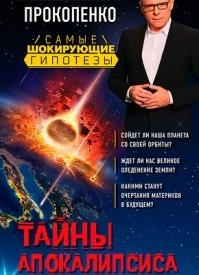Тайны Апокалипсиса. Игорь Прокопенко