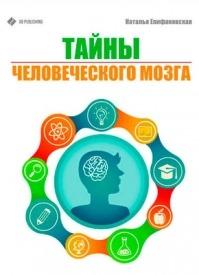 Тайны человеческого мозга. Наталья Епифановская