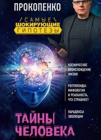 Тайны человека. Игорь Прокопенко