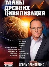 Тайны древних цивилизаций. Игорь Прокопенко