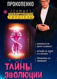 Тайны эволюции. Игорь Прокопенко
