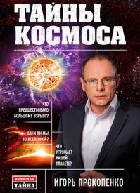 Тайны Космоса. Игорь Прокопенко