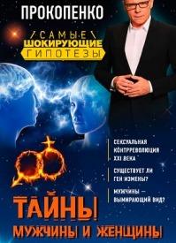 Тайны мужчины и женщины. Игорь Прокопенко