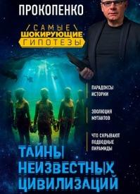 Тайны неизвестных цивилизаций. Игорь Прокопенко