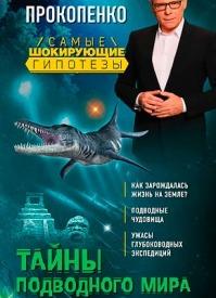 Тайны подводного мира. Игорь Прокопенко