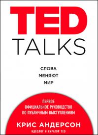 TED TALKS. Крис Андерсон