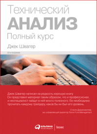 Технический анализ. Джек Швагер