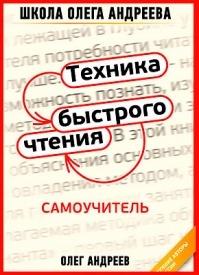 Техника быстрого чтения: самоучитель. Олег Андреев