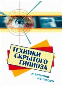 Техники скрытого гипноза и влияния на людей. Боб Фьюсел