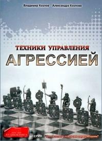 Техники управления агрессией. Александра Козлова, Владимир Козлов