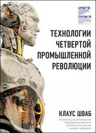 Технологии Четвертой промышленной революции. Клаус Шваб
