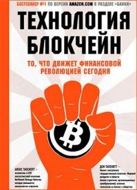 Технология блокчейн. Дон Тапскотт, Алекс Тапскотт