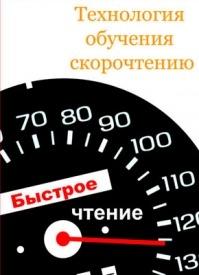 Технология обучения скорочтению. Илья Мельников