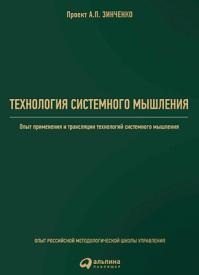 Технология системного мышления. А.П. Зинченко