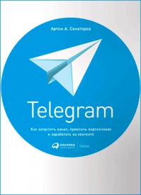 Telegram. Артем Сенаторов