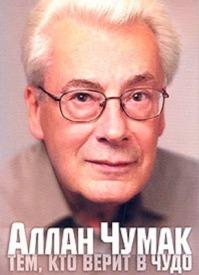 Тем, кто верит в чудо. Аллан Чумак