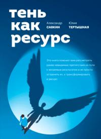 Тень как ресурс. Александр Савкин, Юлия Тертышная