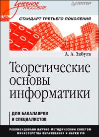 Теоретические основы информатики. Александр Забуга