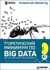 Теоретический минимум по Big Data. Анналин Ын, Кеннет Су