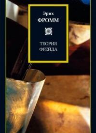 Теория Фрейда (сборник). Эрих Фромм