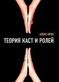 Теория каст и ролей. Алексей Крол