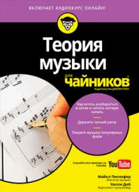 Теория музыки для чайников. Холли Дей, Майкл Пилхофер