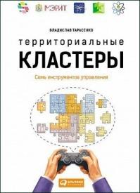 Территориальные кластеры. Семь инструментов управления. Владислав Тарасенко