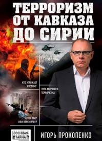 Терроризм от Кавказа до Сирии. Игорь Прокопенко