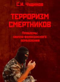 Терроризм смертников. Сергей Чудинов