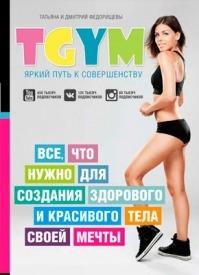 TGym – яркий путь к совершенству. Татьяна Федорищева, Дмитрий Федорищев