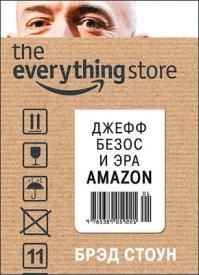 The Everything Store. Брэд Стоун