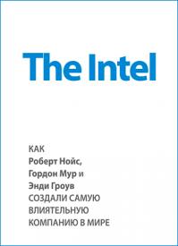 The Intel. Майкл Мэлоун