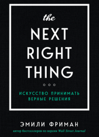 The Next Right Thing. Эмили Фриман