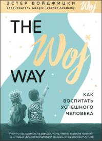 The Woj Way. Эстер Войджицки