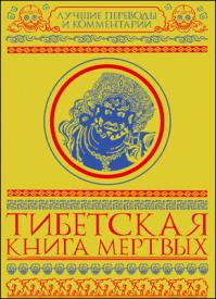 Тибетская книга мертвых. Глен Мулин
