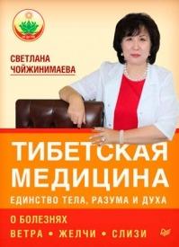 Тибетская медицина. Светлана Чойжинимаева