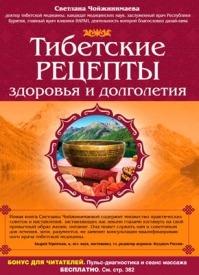 Тибетские рецепты здоровья и долголетия. Светлана Чойжинимаева