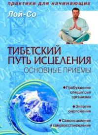 Тибетский путь исцеления. Основные приемы. Лой-Со
