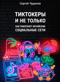 Tиктокеры и не только. Сергей Чудинов